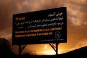 تابلوی راهنما به آتشکده کاریان پارس