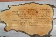 نمونه نوشته باستانی