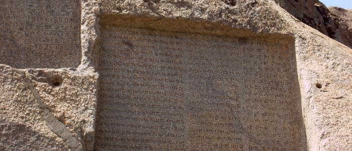نگاهی به کتیبه نویافته خشایارشاه و نوشته آن