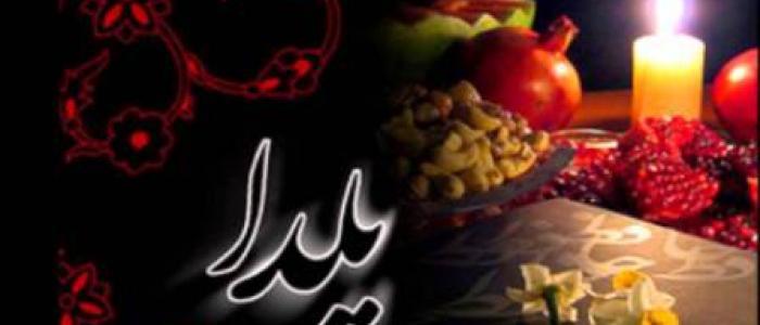 یلدا؛ شب یادها و خاطره ها