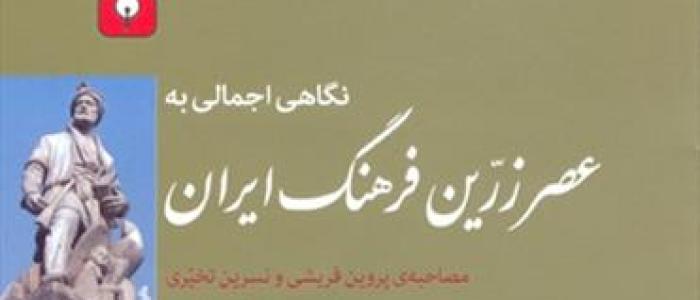 بازخوانی کتاب عصر زرین فرهنگ ایران