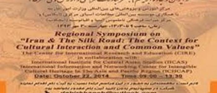 برگزاری سمپوزیوم ایران وجاده ابریشم در تهران