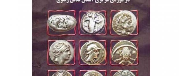 سکه های ایران پیش از اسلام